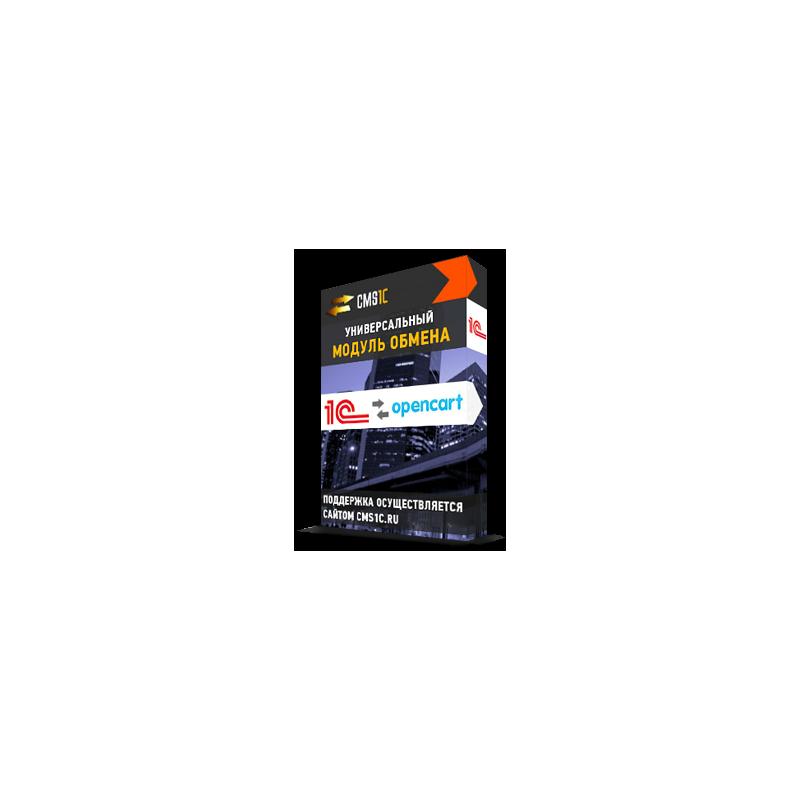 1s-opencart-unimodul-v30-dlya-unf.jpg