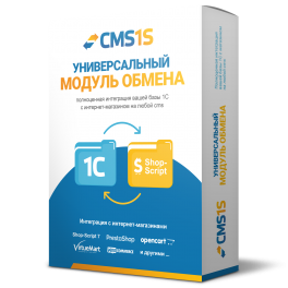 1С-WebAsyst 8 (UNIMODULE v3.0)