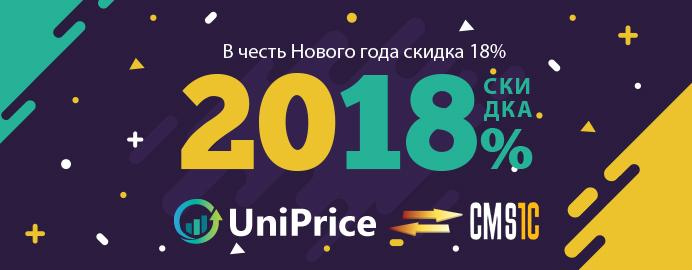UniPrice - Универсальная загрузка прайс-листов в 1С:Предприятие