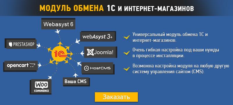 Обмен данными 1С:Предприятие и интернет магазинов WebAsyst 5, WebAsyst 3, OpenCart, Joomla, PrestaShop, Yandex