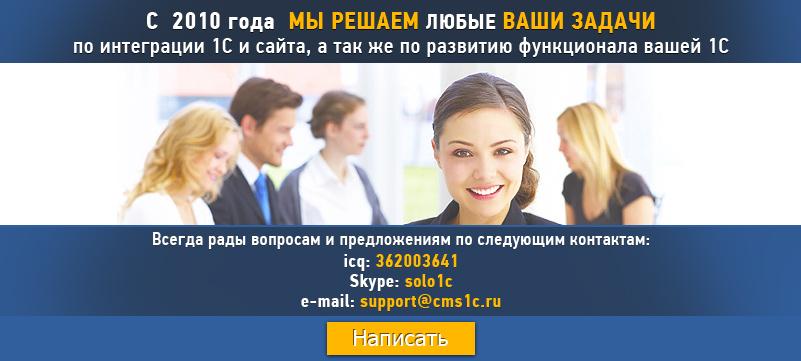 Команда сайта cms1c.ru